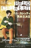 Japan Tour 2006